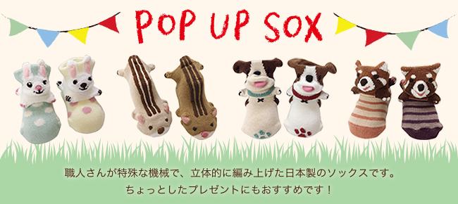 POP UP SOX 職人さんが特殊な機械で、立体的に編み上げた日本製のソックスです。ちょっとしたプレゼントにもおすすめです!